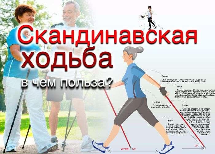 —кандинавска¤ ходьба с палками отзывы врачей польза
