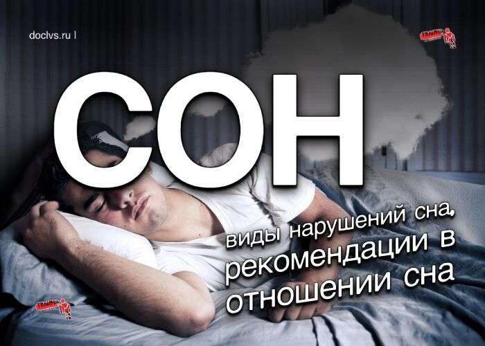 сон и виды нарушений сна