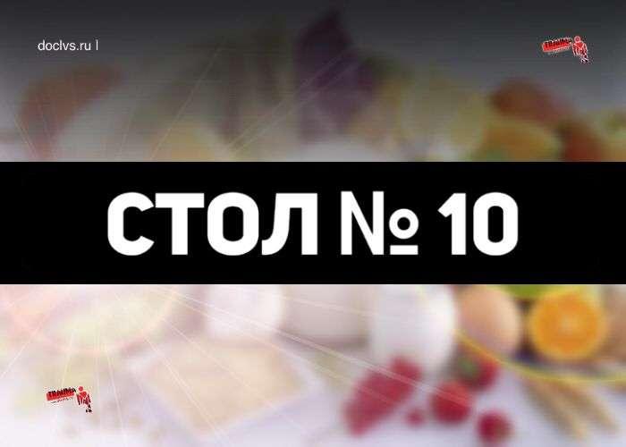 стол по Певзнеру №10