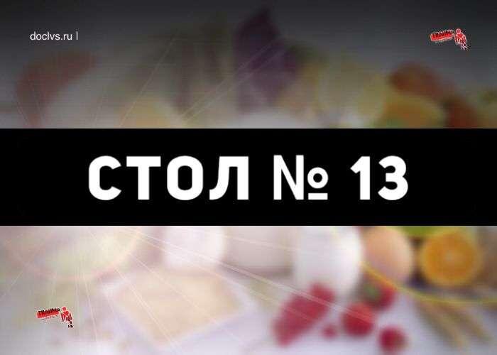 стол 13