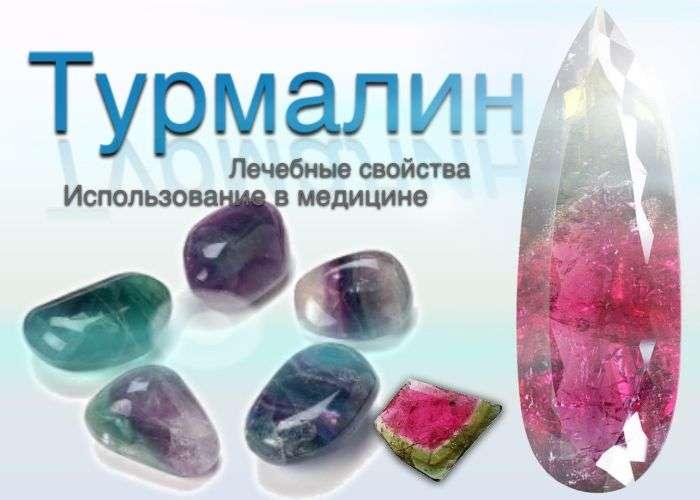 Турмалин: лечебные свойства, использование в медицине