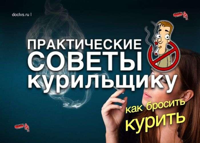 практические советы курильщику