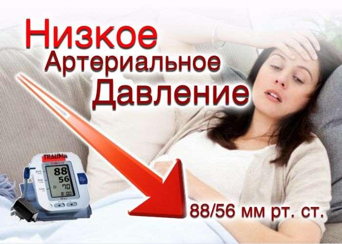 низкое артериальное давление