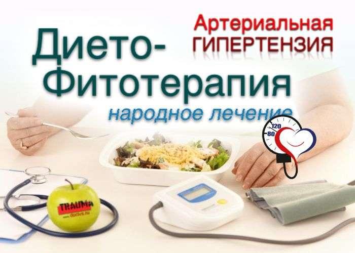 диета при артериальной гипертензии