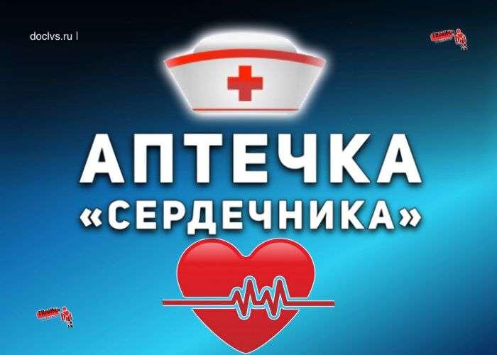 аптечка сердечника
