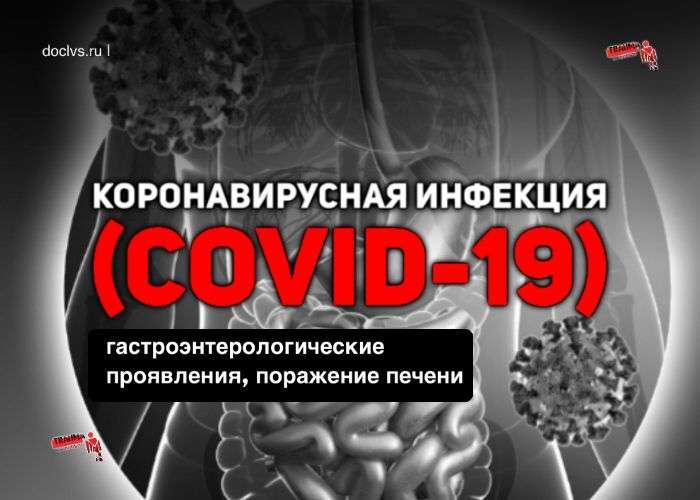 COVID-19: поражение ЖКТ