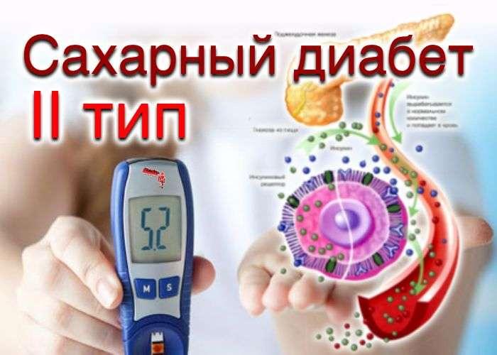 диабет 2го типа