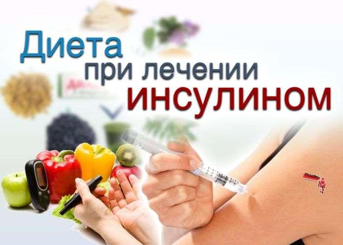 Диета при лечении инсулином