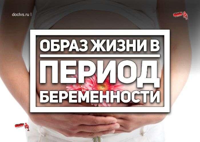 гигиена у беременных