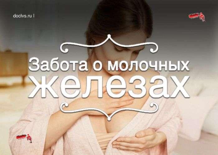 уход за грудью во время беременности