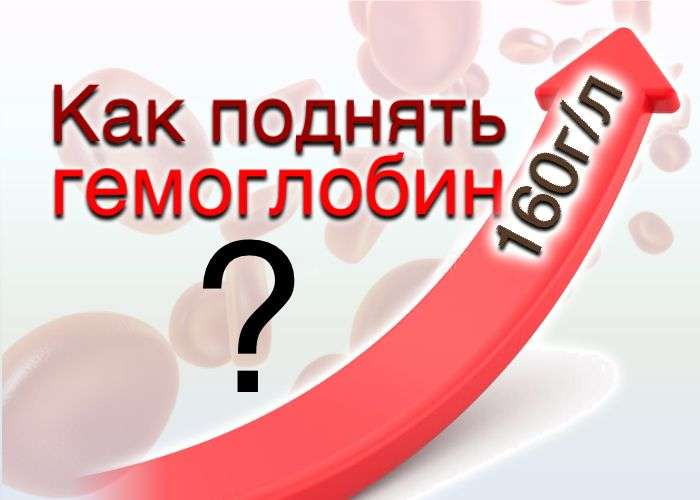 Как поднять гемоглобин? Полезные советы