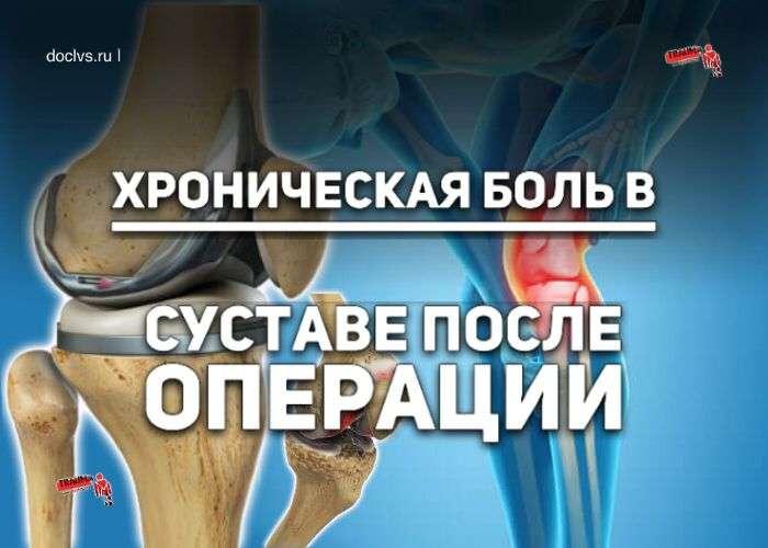 Почему болит сустав после операции эндопротезирования?
