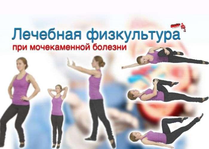 упражнения от камней в почках