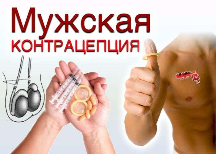 контрацепция мужская