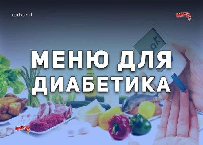 Меню при диабете