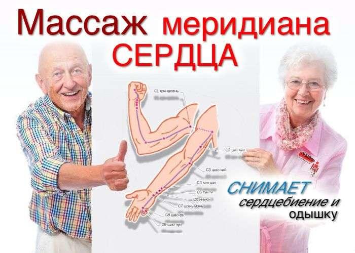 массаж меридиана сердца
