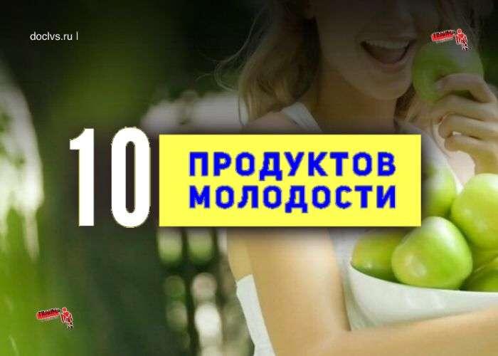 10 продуктов молодости