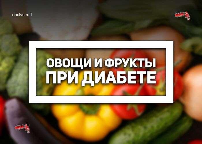 Овощи и фрукты при диабете