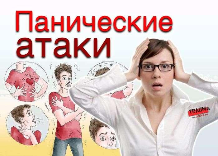 Лечение неврозов,депрессиии,панических атак