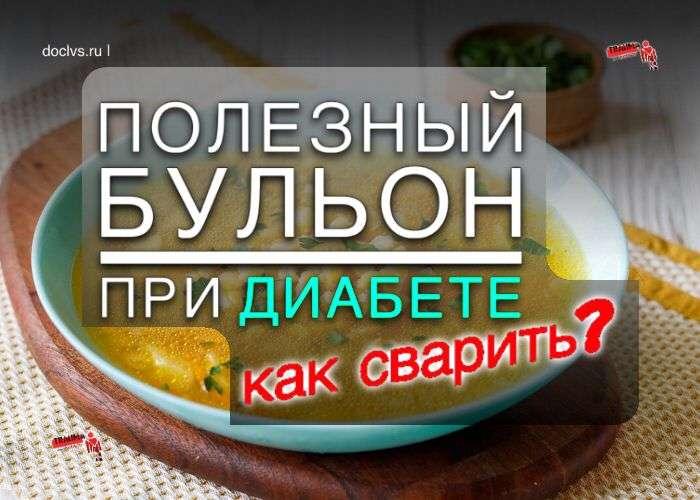 Полезный бульон при диабете (рецепты): как сварить?