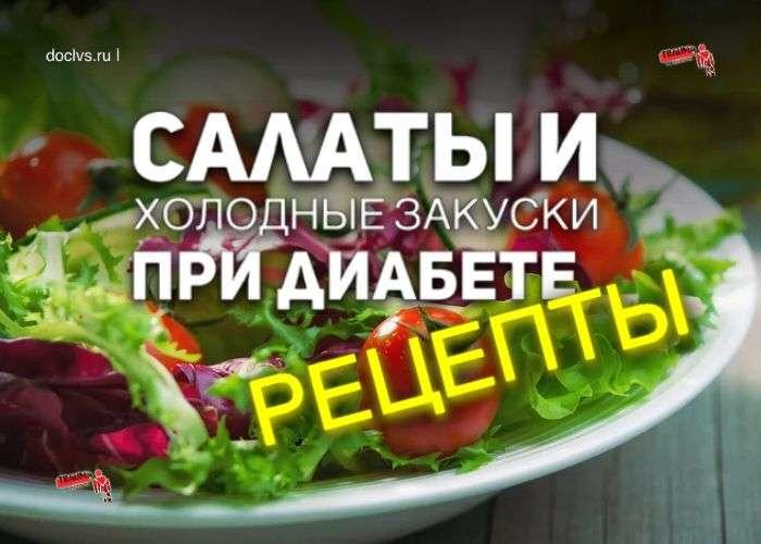 Салаты и холодные закуски при диабете, рецепты