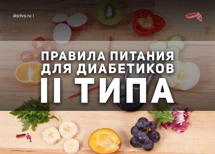 Правила питания при диабете 2го типа