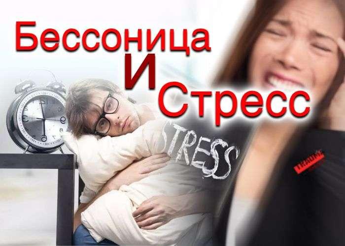 стресс и бессоница