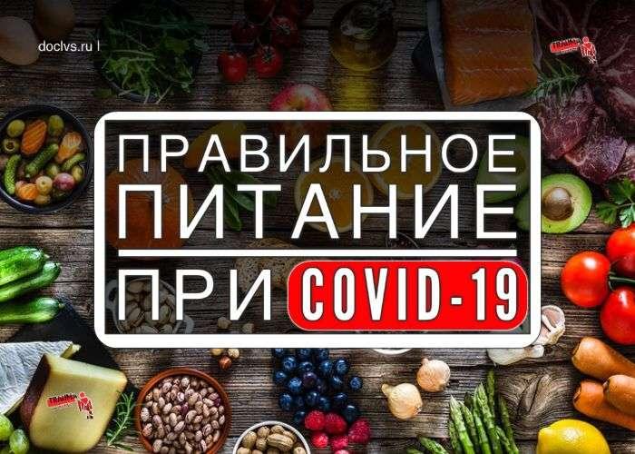Правильное питание и диета при COVID-19