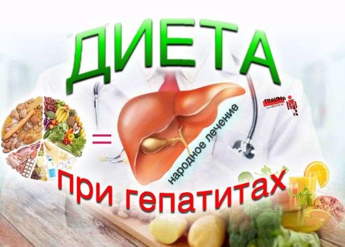 Диета и лечебное питание при гепатитах