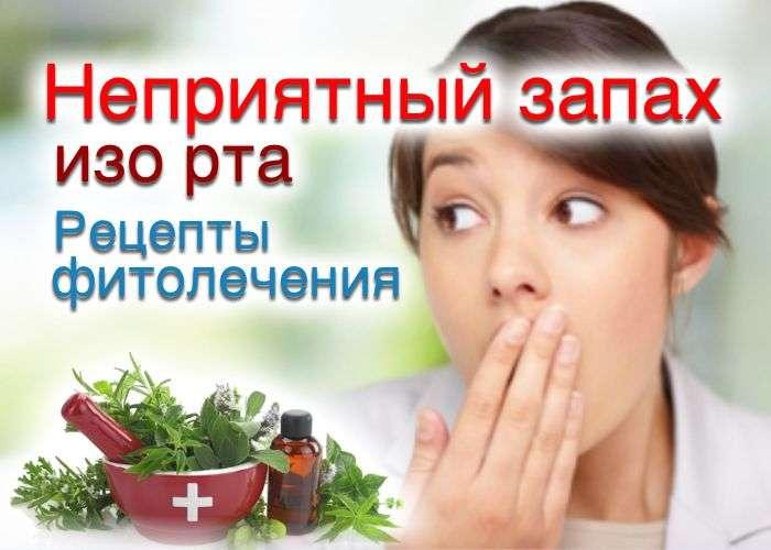 Фитотерапия против неприятного запаха изо рта. Как избавиться от икоты