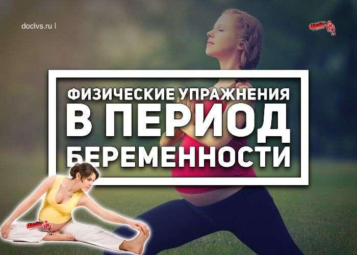 физические упражнение при беременности