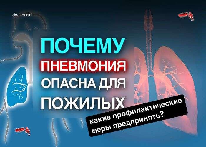 Пневмония опасна для жизни