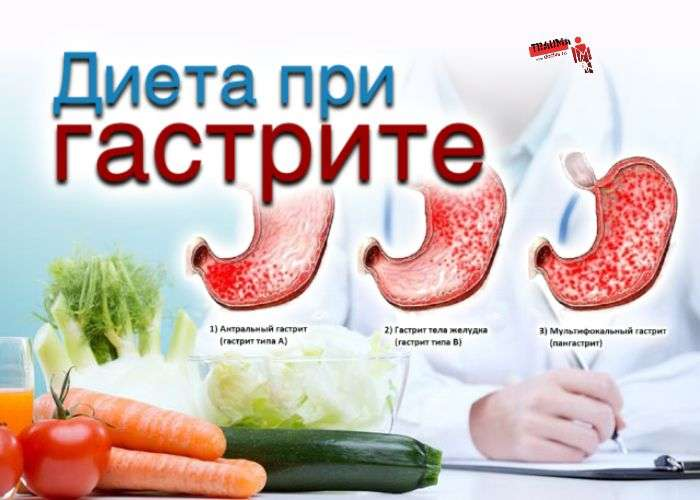 питание при гастрите