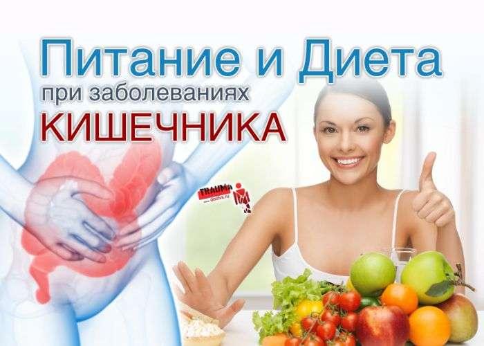 питание при энтерите