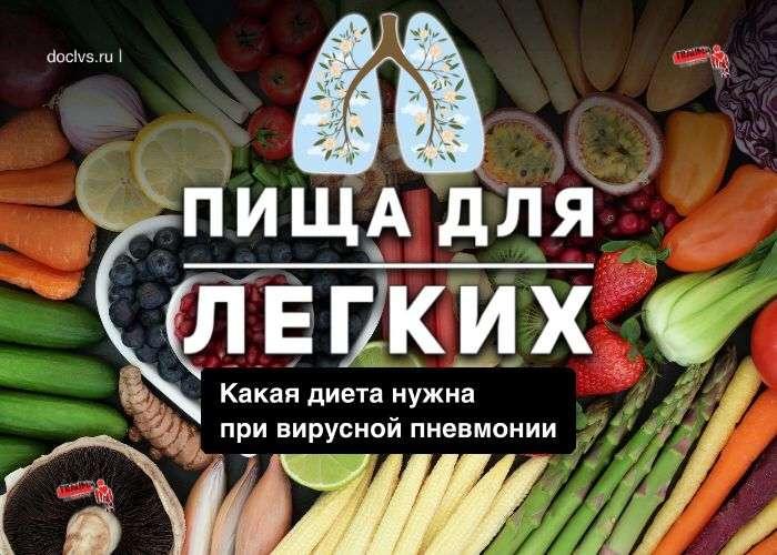 пища для легких