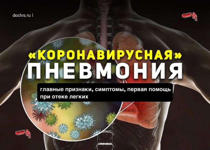 «Коронавирусная» пневмония