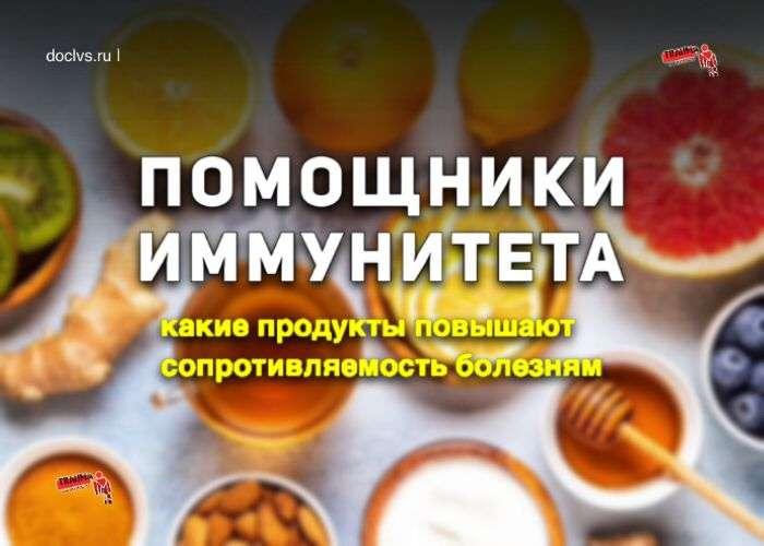 ПОМОЩНИКИ ИММУНИТЕТА: какие продукты повышают сопротивляемость болезням