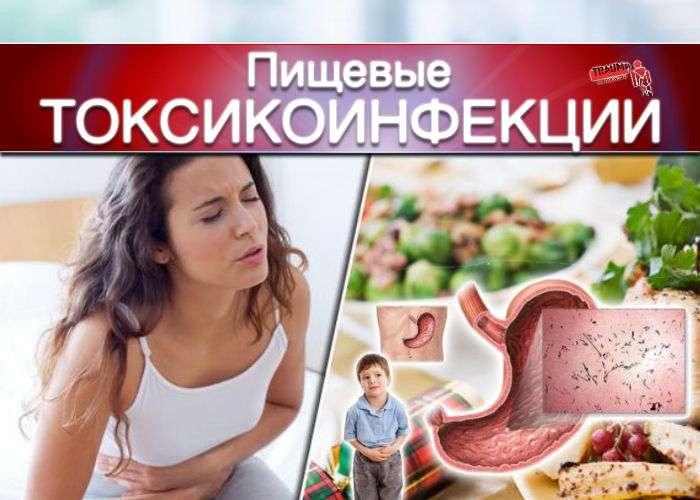 Пищевая токсикоинфекция