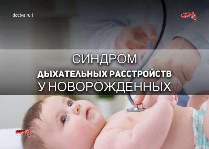 Синдром дыхательных расстройств у новорожденных