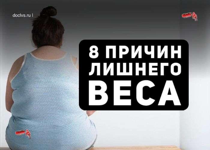 8 причин лишнего веса