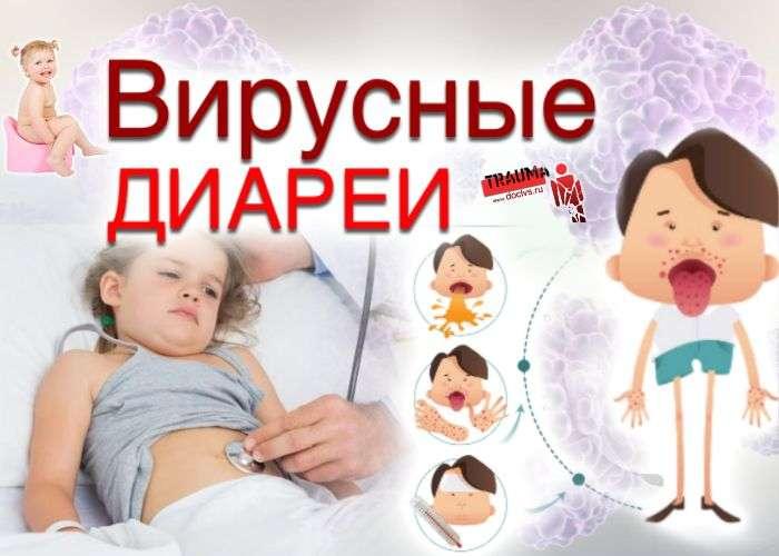 Вирусные диареи