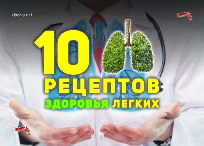 Рецепты здоровья легких