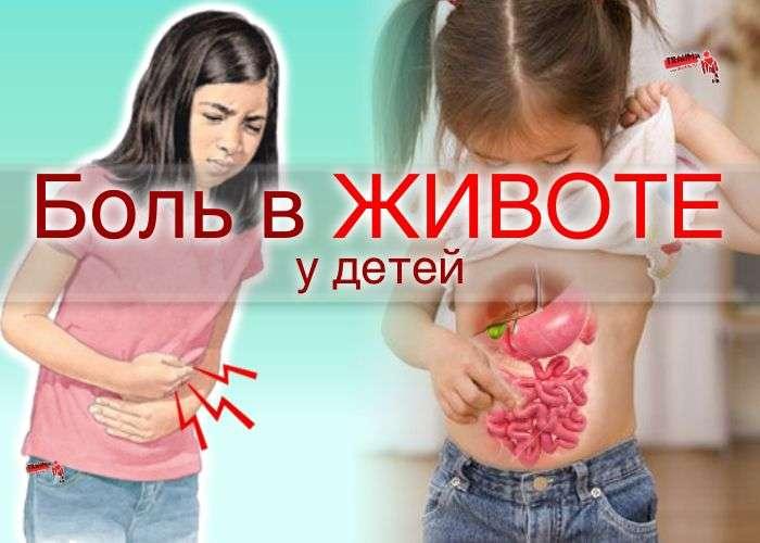 боль в животе у детей
