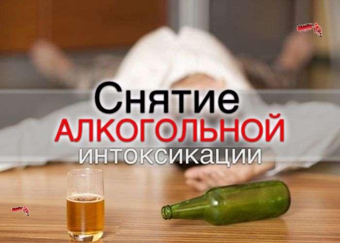 Снятие алкогольной интоксикации, помощь при алкогольных галлюцинозах
