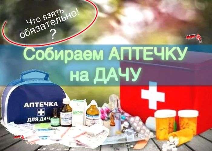Аптечка на дачу - список лекарств, которые нужно взять обязательно