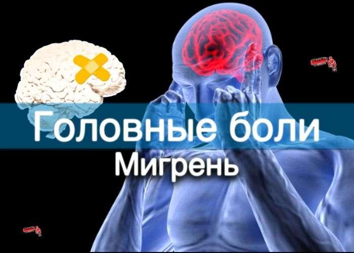 головная боль причины лечение