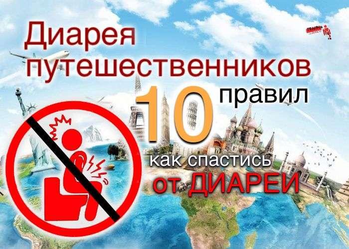 Диарея путешественника - 10 правил как спастись от диареи в путешествии