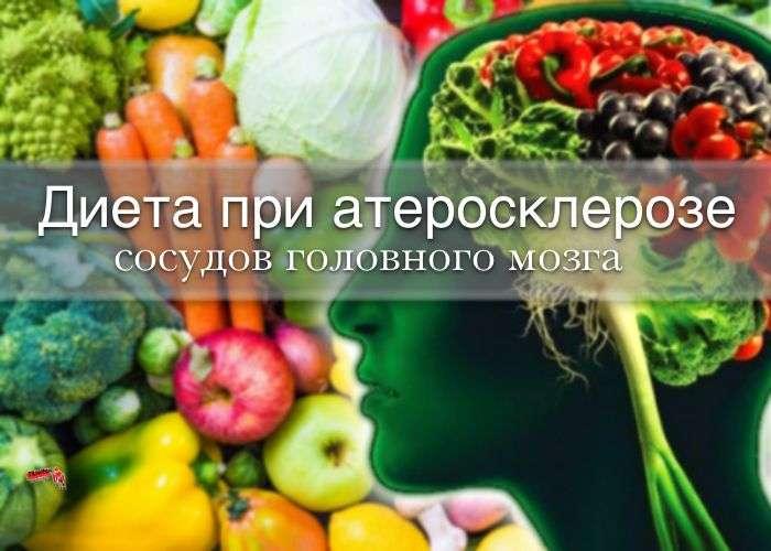 диета при атеросклерозе