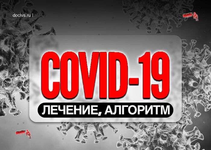 Коронавирусная инфекция (COVID-19): лечение, алгоритм