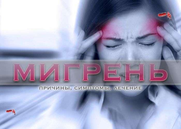 10 фактов о мигрени